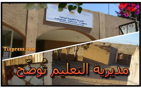 """تيزنيت : مديرية التعليم تُوضح بخصوص تسوير الوحدة المدرسية """" المرس أولاد عامر"""""""