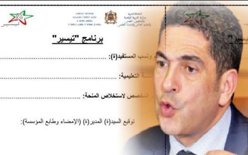 """أب تلميذ يعتدي على مدير بسبب عدم توصله بوصل """" تيســير """""""