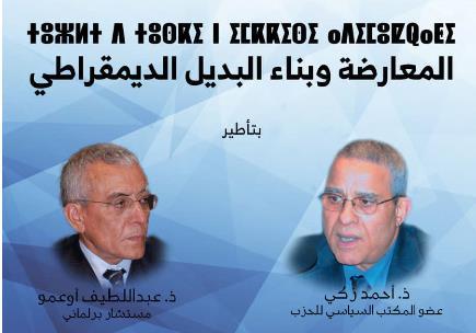 """تيزنيت : """"أحمد زكي"""" و """"عبد اللطيف أعمو"""" يؤطران لقاء تواصليا حول """" المعارضة وبناء البديل الديموقراطي """""""