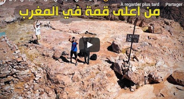 فيديو: الطريق الى جبل الكست بتافراوت