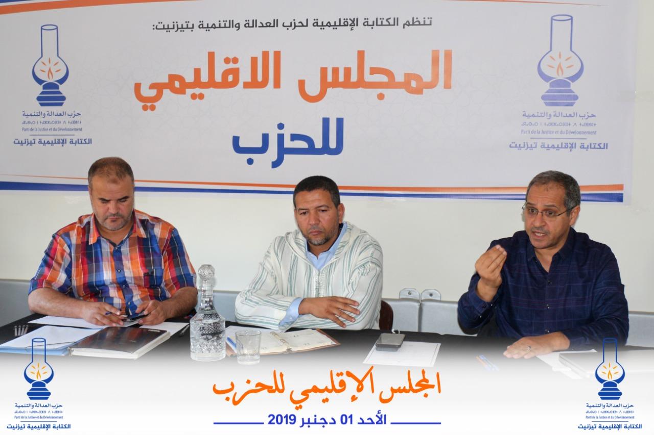 تيزنيت : المجلس الإقليمي لحزب العدالة و التنمية يصدر بلاغا