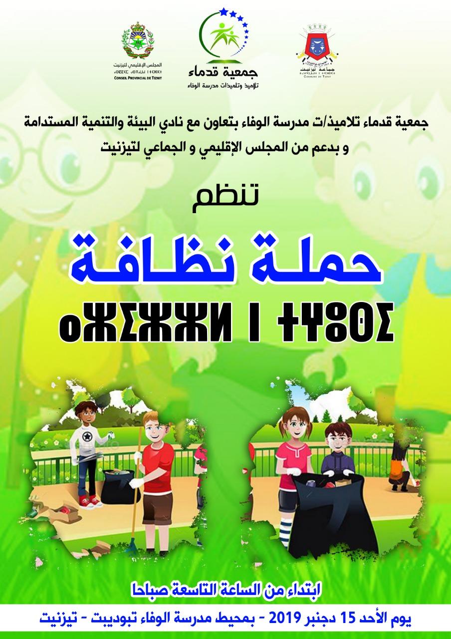 تيزنيت : جمعية قدماء تلاميذ وتلميذات مدرسة الوفاء تنظم حملة نظافة