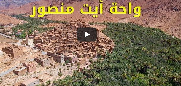 فيديو ..شاهد سحر جمال واحة ايت منصور بتافراوت