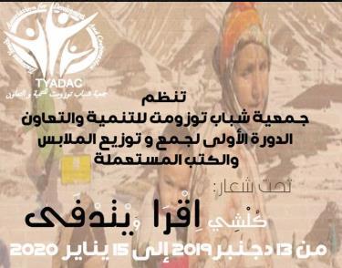 إرسموكن : جمعية شباب توزومت تنظم النسخة الأولى لحملة جمع وتوزيع الملابس والكتب المستعملة
