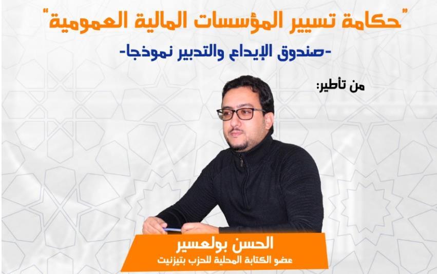 تيزنيت : شبيبة العدالة والتنمية تعقد مجلس المناضلين