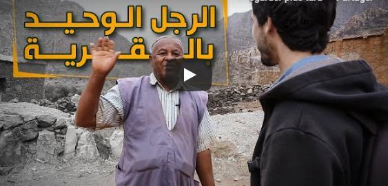 فيديو: معاناة ساكنة أربعاء أيت أحمد التي لا تنتهي ..شاهد قصة رجل وحيد بإحدى قرى الجماعة !!