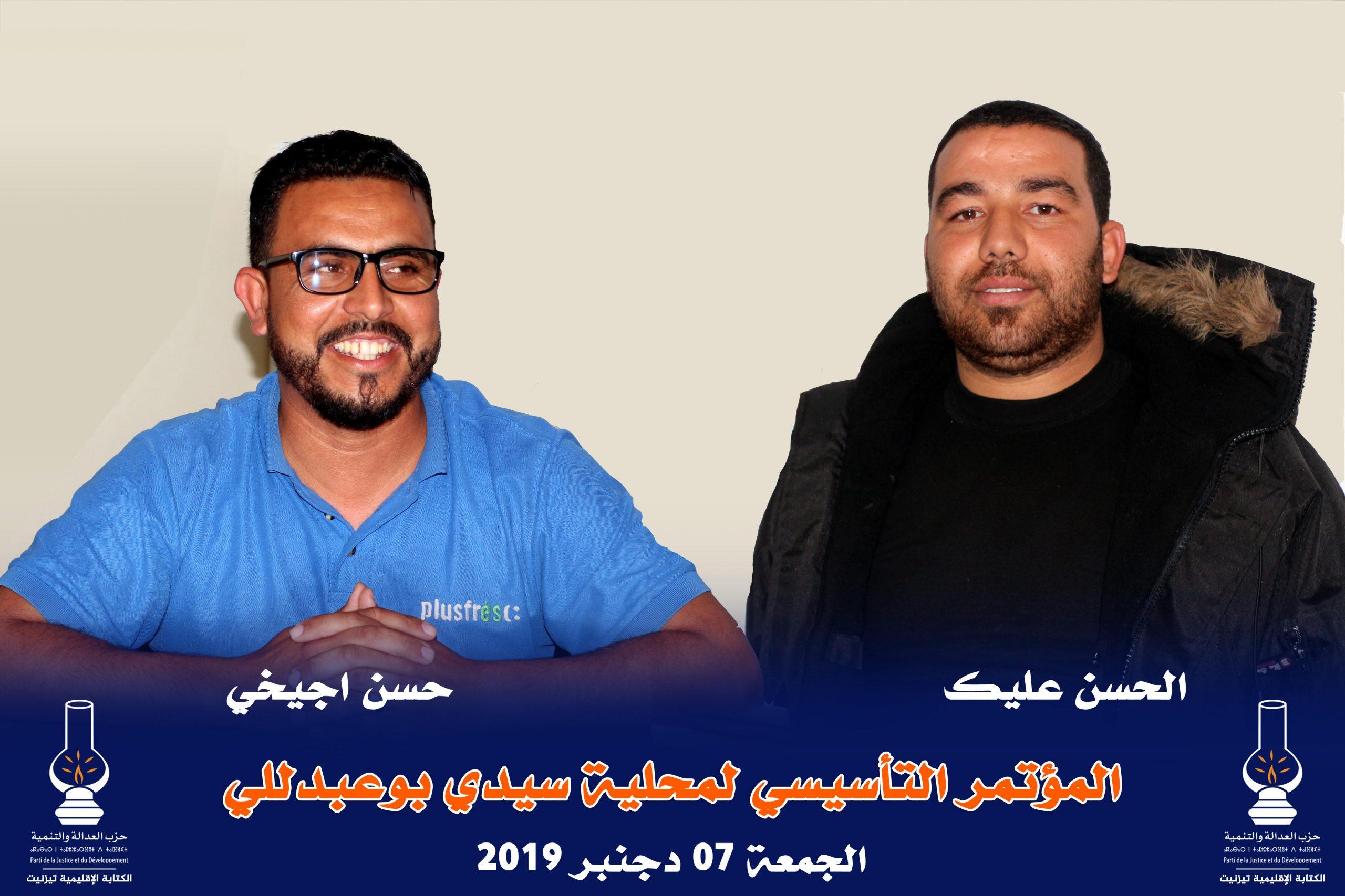 تيزنيت : حزب المصباح يؤسس محلية جديدة بسيدي بوعبداللي