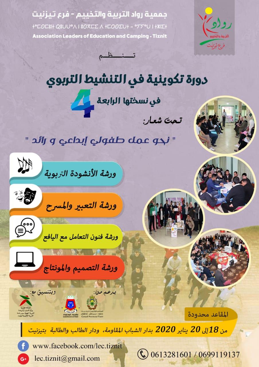 تيزنيت : جمعية رواد التربية و الخييم تنظم دورتها التكوينية السنوية الرابعة في موضوع التنشيط التربوي
