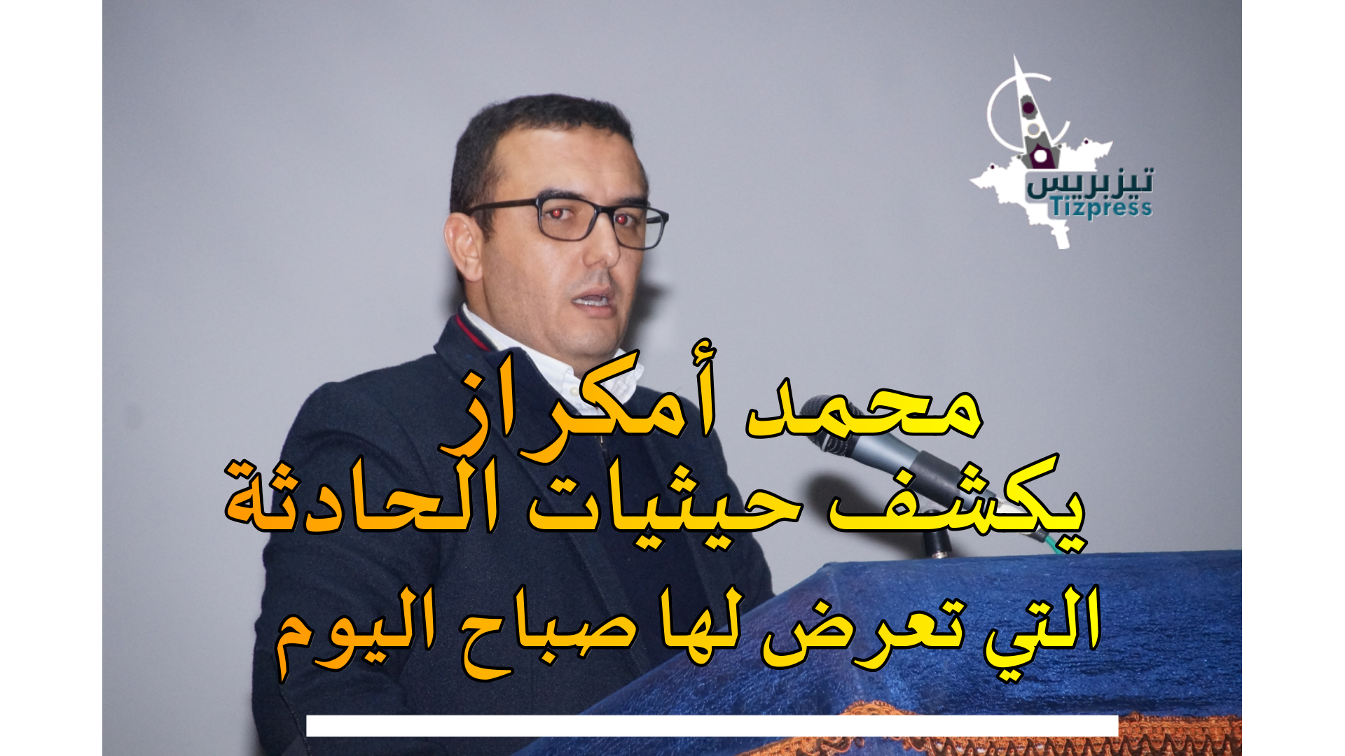 فيديو ..محمد أمكراز يكشف حيثيات الحادثة التي تعرض لها صباح اليوم