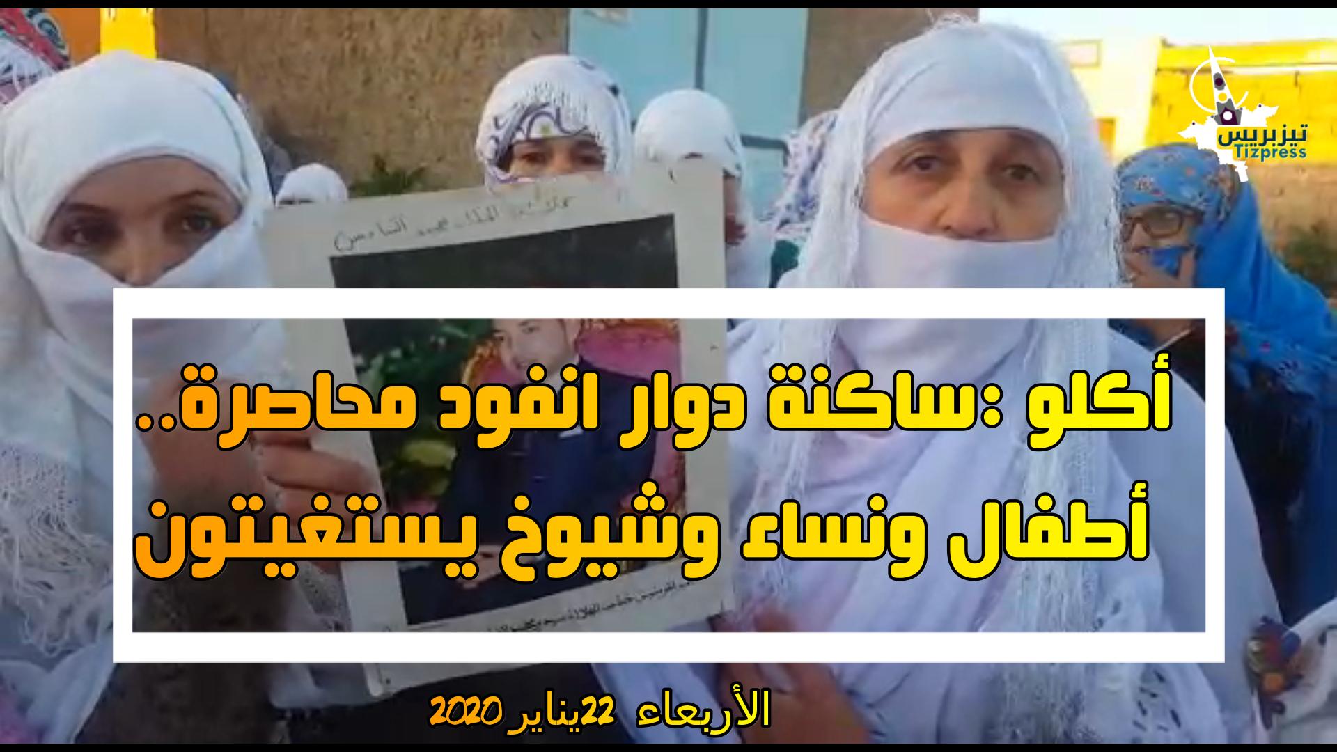 تيزنيت :ساكنة دوار انفود بأكلو محاصرة.. أطفال ونساء وشيوخ يستغيثون