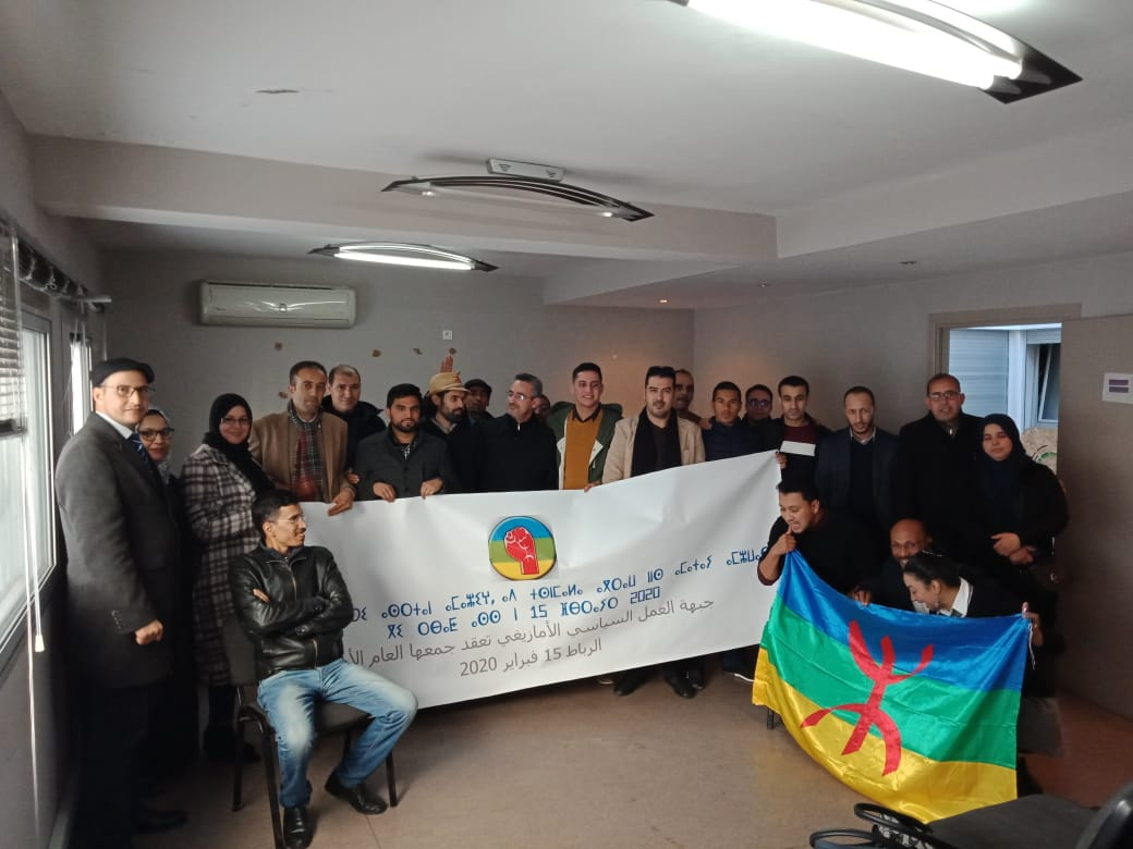 """جبهة """"العمل السياسي الأمازيغي"""" تصدر بلاغا   بعد عقدها جمعها العام الأول"""