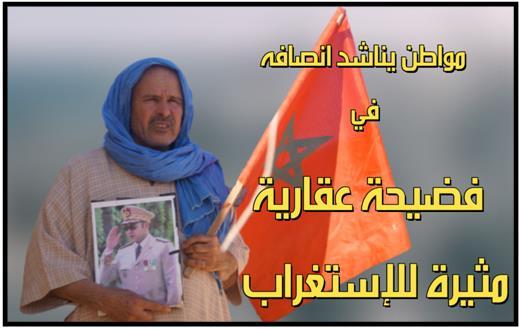 تيزنيت : صرخة مواطن بسيدي بوعبداللي يعيش الويلات ..يطالب بإنصافه في فضيحة عقارية مثيرة للإستغراب ( فيديو )