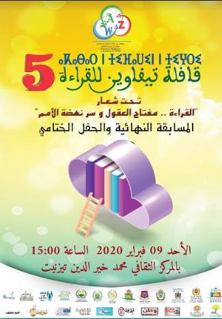 تيزنيت : جمعية واز تنظم المحطة الختامية لقافلة تيفاوين للقراءة