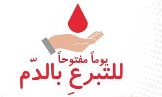 تيزنيت : حملة محلية للتبرع بالدم