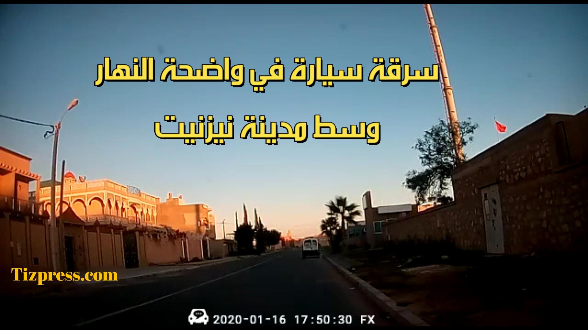 تيزنيت : بالفيديو .. سرقة سيارة في وضح النهار
