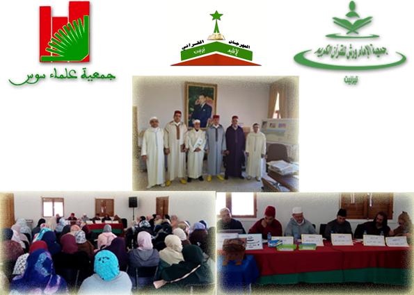 المهرجان القرآني لإقليم تيزنيت يدشن أنشطته التمهيدية وعامل الإقليم يستقبل المنظمين