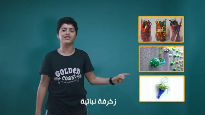 الصحفي الشاب حاتم لشهب من إعدادية الإمام مالك يدعو لسلوكيات جيدة للحد من التلوث البلاستيكي