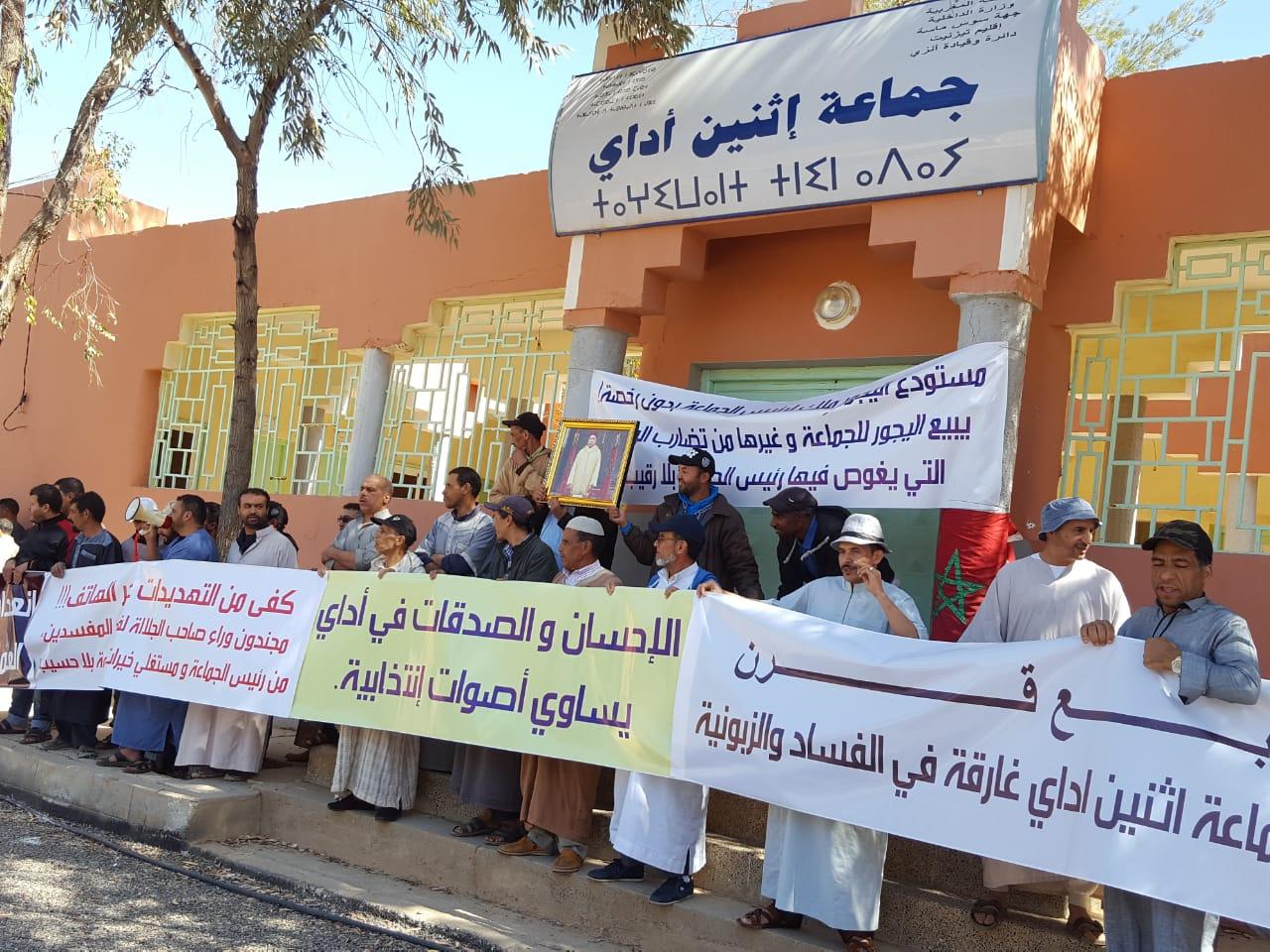 تيزنيت : احتجاج يطالب بالتحقيق في التسيير بجماعة إثنين أداي