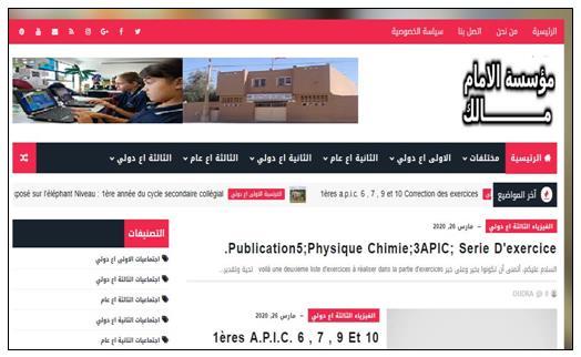 تيزنيت : مؤسسة الامام مالك تفتتح بوابتها الالكترونية الرسمية للتعليم عن بعد