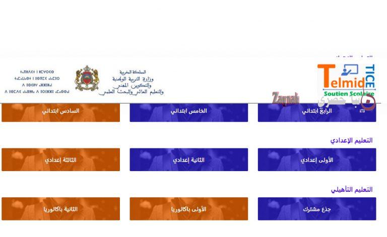 أرقام رسمية..حصيلة عملية التعليم عن بعد في المغرب