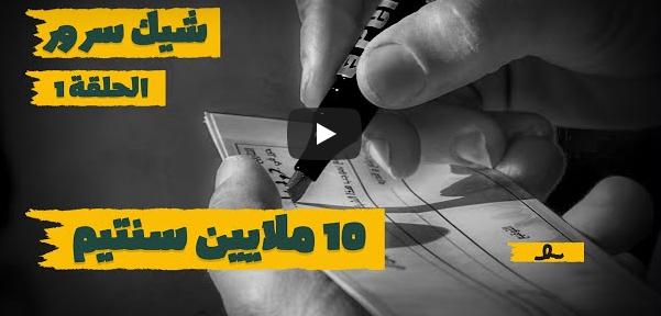 """فيديو ..برنامج جديد للمخرج """" عبد الرحمان الرائس """" يحل بأربعاء أيت أحمد"""