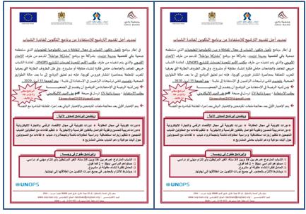 تيزنيت : جمعية باني تمدد في أجل تقديم الترشيح للإستفادة من برنامج التكوين لفائدة الشباب