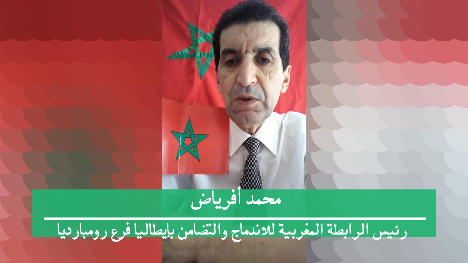 فيديو : مهاجر مغربي من أصول تزنيتية يوجه رسالة إلى المغاربة من الديار الإيطالية
