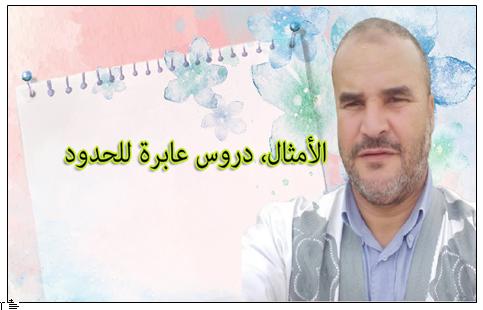 """""""محمد السيك"""" يكتب : الأمثال، دروس عابرة للحدود"""