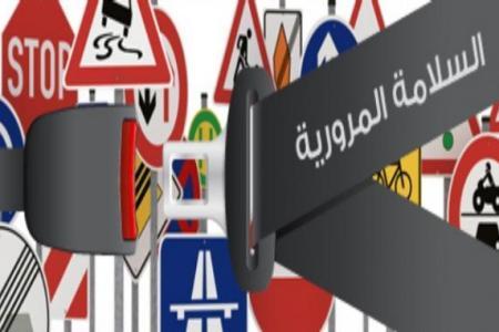 انطلاقا من 24 يونيو.. استئناف أنشطة مراكز تسجيل السيارات بالمنطقة 1 لنيل رخص السياقة