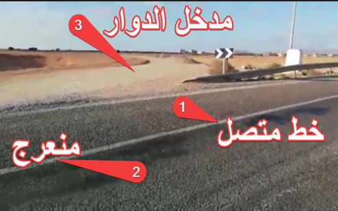 """وجان : خطورة منعرج مدخل طريق دوار """"العين ابراهيم صالح """"مستمرة، فهل من منقذ؟"""