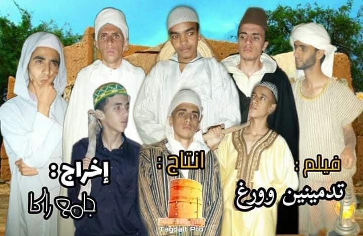 المعدر الكبير .. شباب يبدعون في إنتاج فيلم أمازيغي قصير (فيديو)