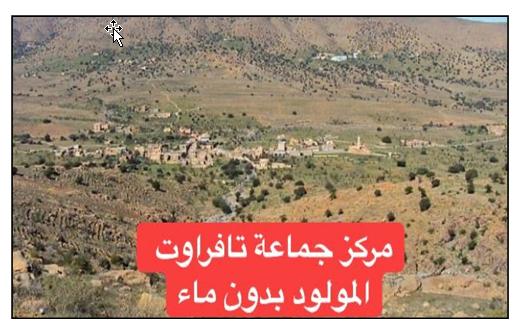 مركز جماعة تافراوت المولود بدون ماء