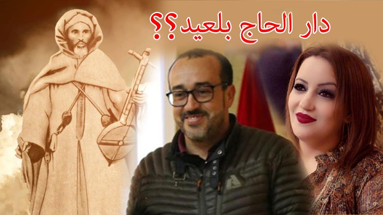 """المحفوظ هبو يكتب : دار الحاج بلعيد .. """"أروهال"""" و """"أوهمو"""" طمس الحقائق أم تضليل الشأن العام"""