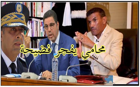 """محامي يراسل """"عبد النباوي"""" ويكشف عن معطيات خطيرة حول """" بوتزكيت"""" الذي اتهم قضاة بــ """"البيع والشراء """" في ألاحكام القضائية"""