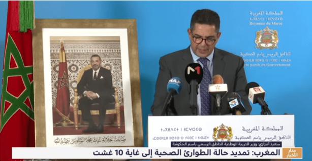 بالڤيديو.. الحكومة المغربية تعلن عن تمديد حالة الطوارئ
