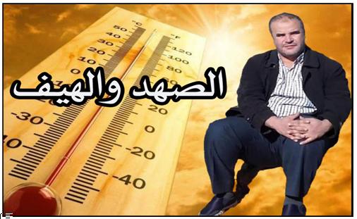 السيك يكتُب : فصحاء ولاندري.. الصهد والهيف